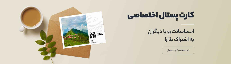 چاپ کارت دعوت و پستال