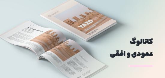 چاپ کاتالوگ عمودی و افقط