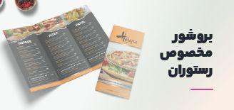 چاپ بروشور مخصوص رستوران