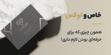 چاپ کارت ویزیت طلاکوب